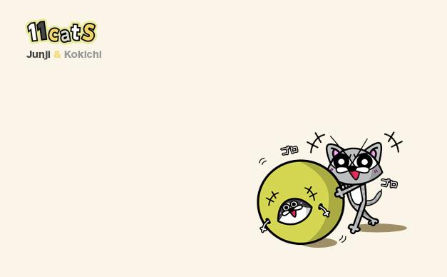 ゴロゴロとボールを転がす猫のイラスト(11Cats ジュンジとコキチ)