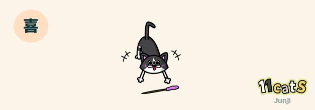 しっぽをピンと立て、先を前に向けた猫のイラスト(11Cats ジュンジ)
