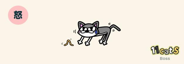 しっぽの根元だけが持ち上がっている猫のイラスト(11Cats ボス)