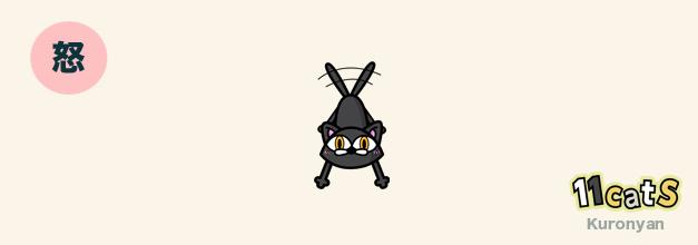素早くしっぽを左右に振っている猫のイラスト(11Cats クロニャン)