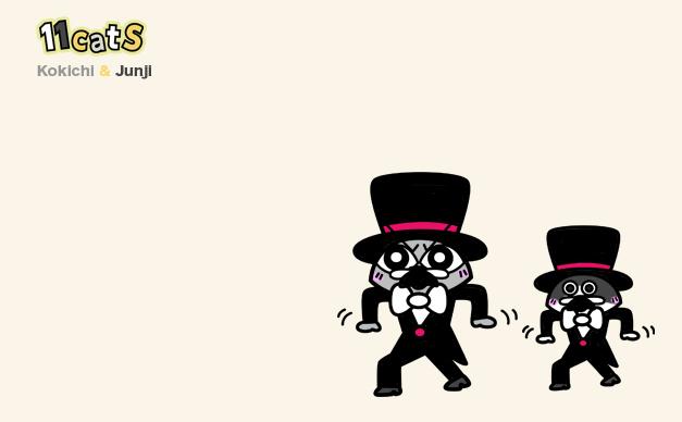 ヒゲダンスをする猫のイラスト(11Cats コキチとジュンジ)