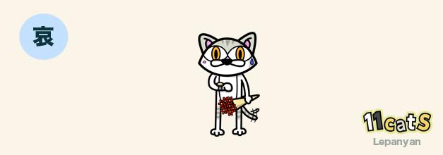しっぽの先が小さく左右に振れている猫のイラスト(11Cats レパニャン)