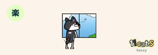 ボーっとしながらしっぽをパタパタさせている猫のイラスト(11Cats セッシー)