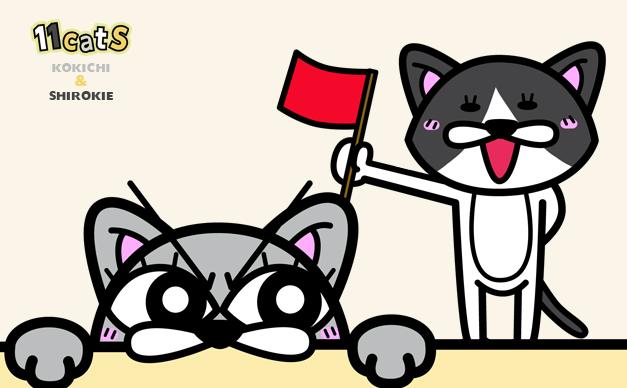 腕に噛み付く猫とそれを注意する猫のイラスト(11Cats コキチとシロキー)