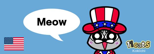 アメリカの猫の鳴き声イラスト(11Cats コキチ)