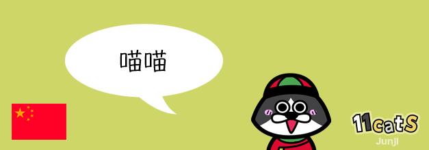 中国の猫の鳴き声イラスト(11Cats クロニャン)
