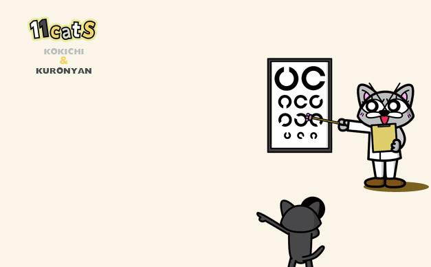視力検査をする猫のイラスト(11Cats コキチとクロニャン)
