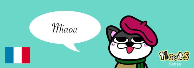フランスの猫の鳴き声イラスト(11Cats セッシー)