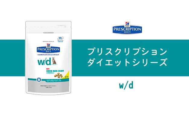 ヒルズ プリスクリプション・ダイエット / w/d