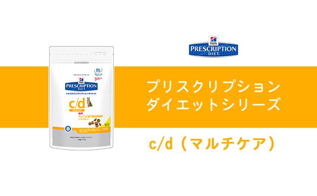 ヒルズ プリスクリプション・ダイエット / c/d