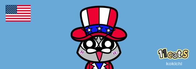 アメリカ風猫のイラスト(11Cats コキチ)