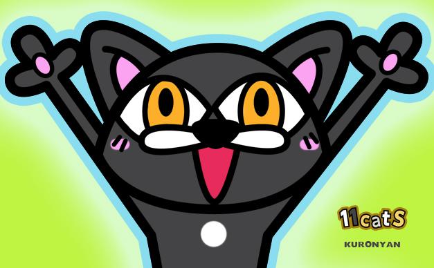 癒してくれてる猫のイラスト(11Cats クロニャン)