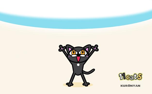 癒してくれてる猫のイラスト2(11Cats クロニャン)