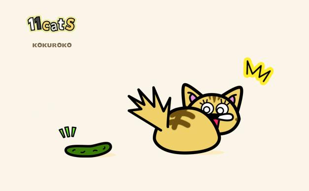 キュウリに驚くネコのイラスト2(11cats コクロコ)
